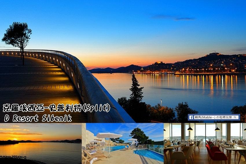 克羅埃西亞-史普利特(Split)住宿-D Resort Sibenik