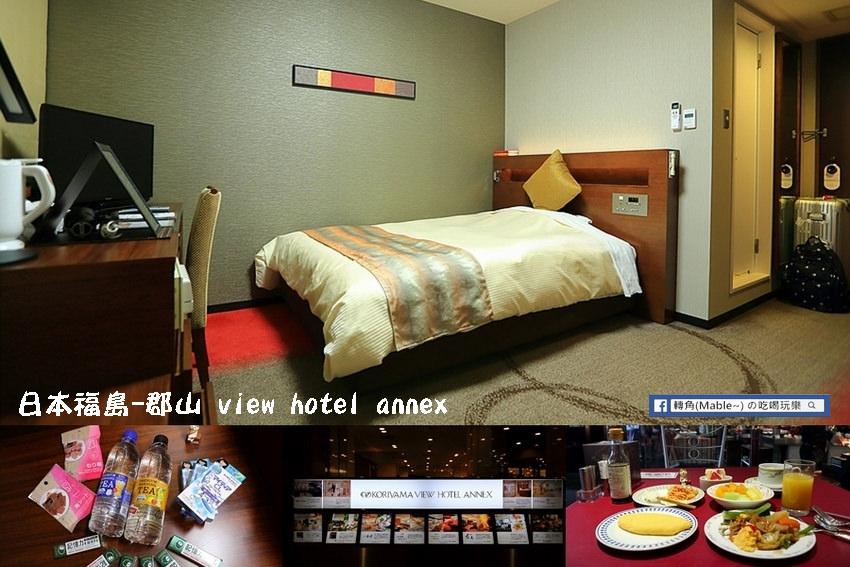 福島-郡山景觀飯店分館 (Koriyama View Hotel Annex)