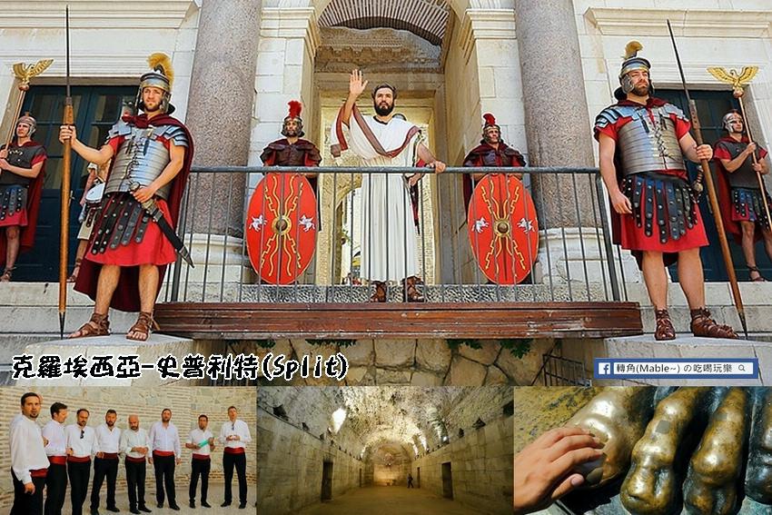 克羅埃西亞-史普利特(Split)-載奧克里齊安皇宮遺址