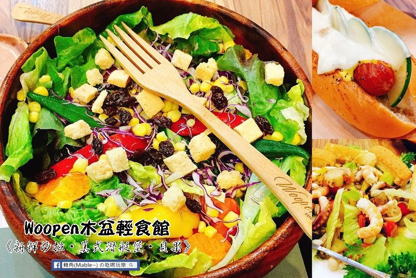 Woopen木盆輕食館