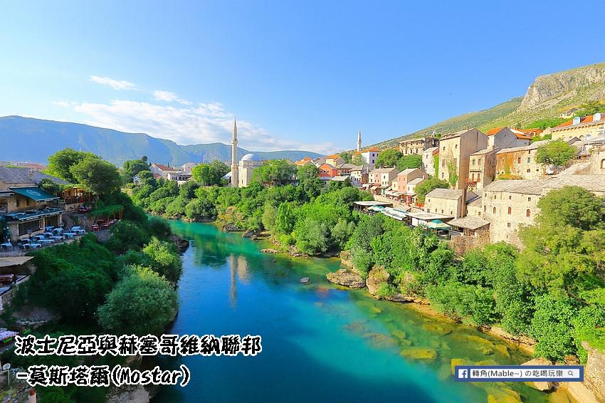 波士尼亞-莫斯塔爾(Mostar)
