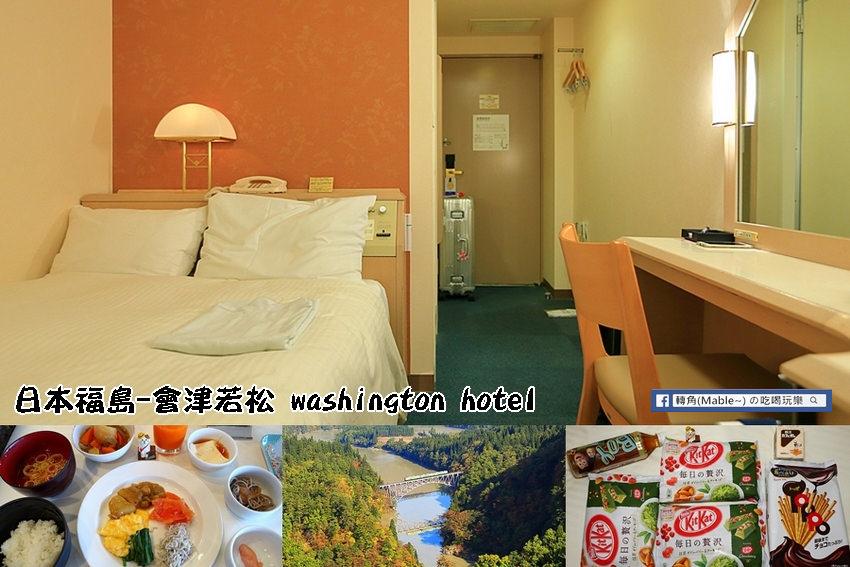 日本-會津若松華盛頓飯店 (Aizu-Wakamatsu Washington Hotel)