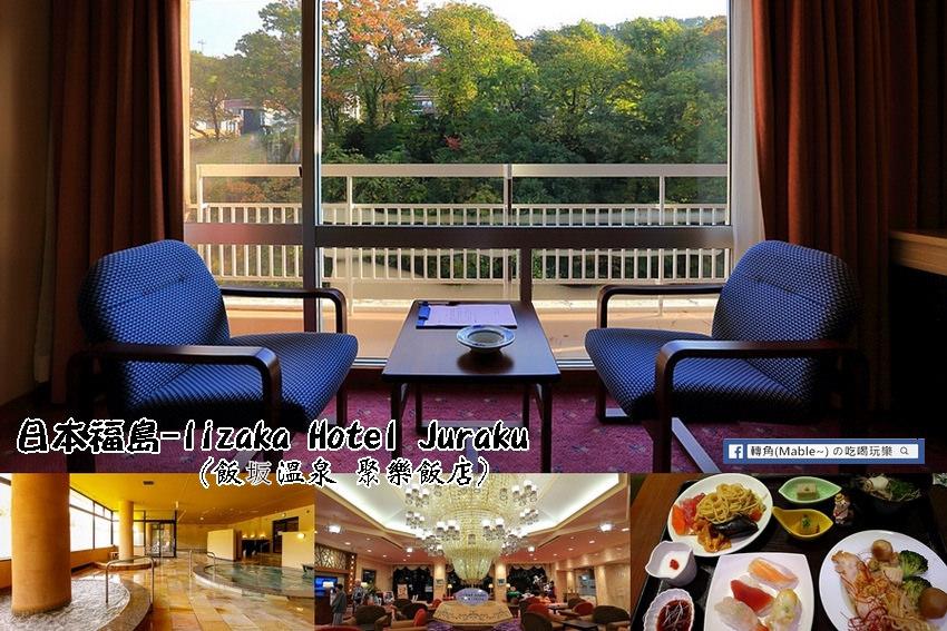 飯坂溫泉聚樂飯店 Iizaka Hotel Juraku