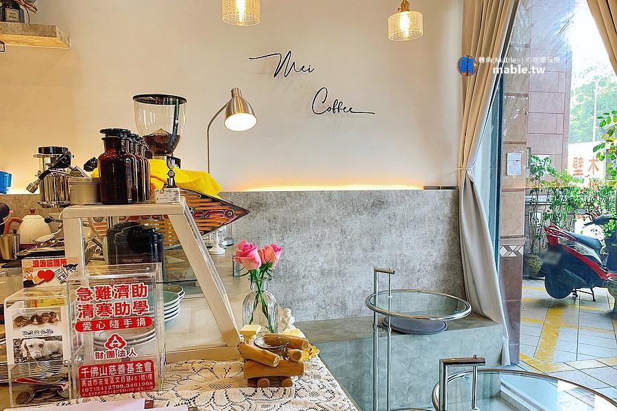 高雄美食 槑咖啡