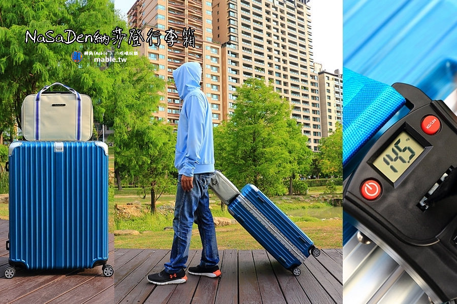 德國品牌NaSaDen納莎登-林德霍夫系列行李箱