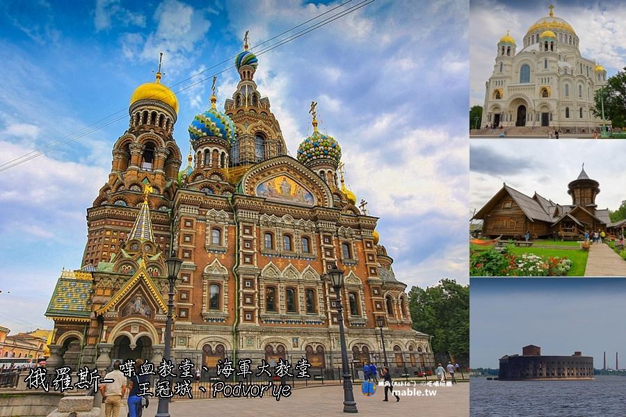 俄羅斯 聖彼得堡-普丁總統生日餐廳