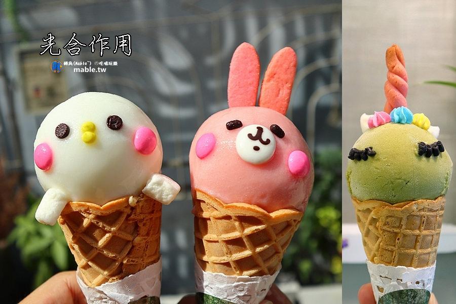 高雄 光合作用 冰淇淋