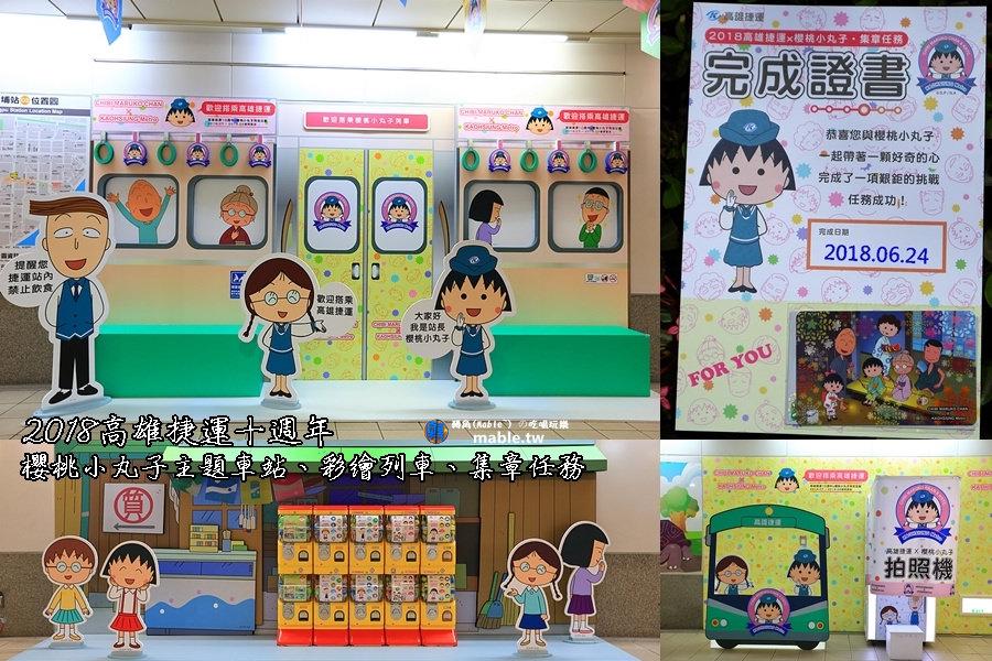 高雄捷運櫻桃小丸子主題車站