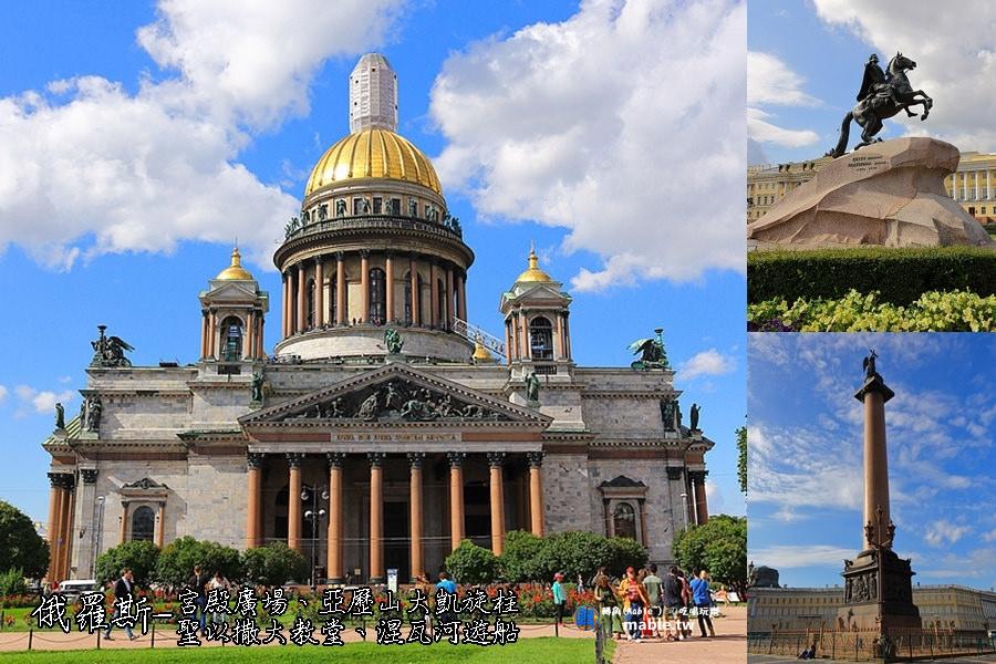 俄羅斯 聖彼得堡 景點