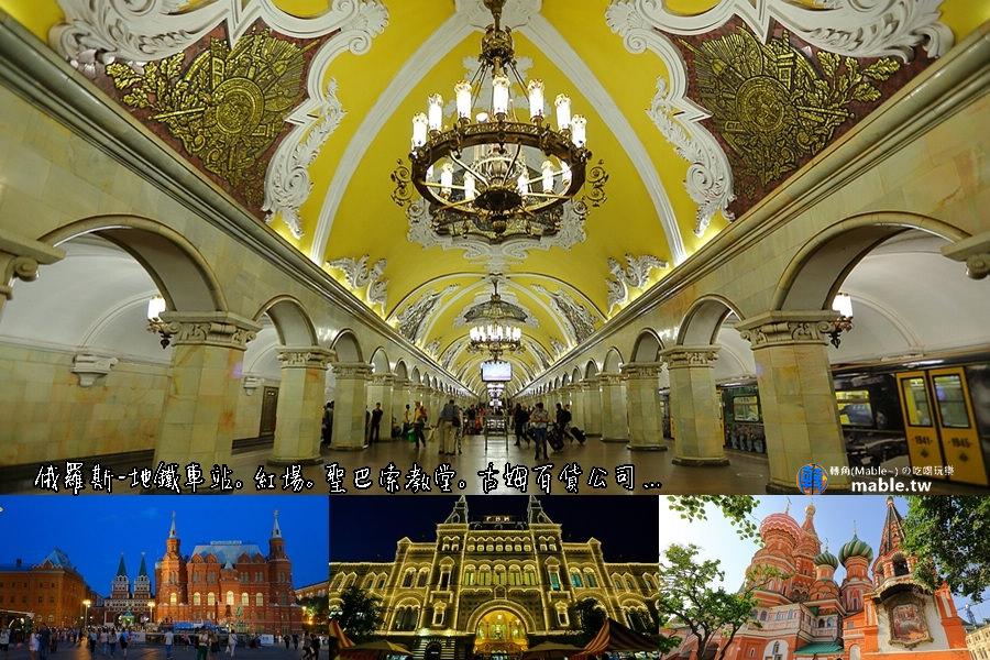 俄羅斯 莫斯科 旅遊景點