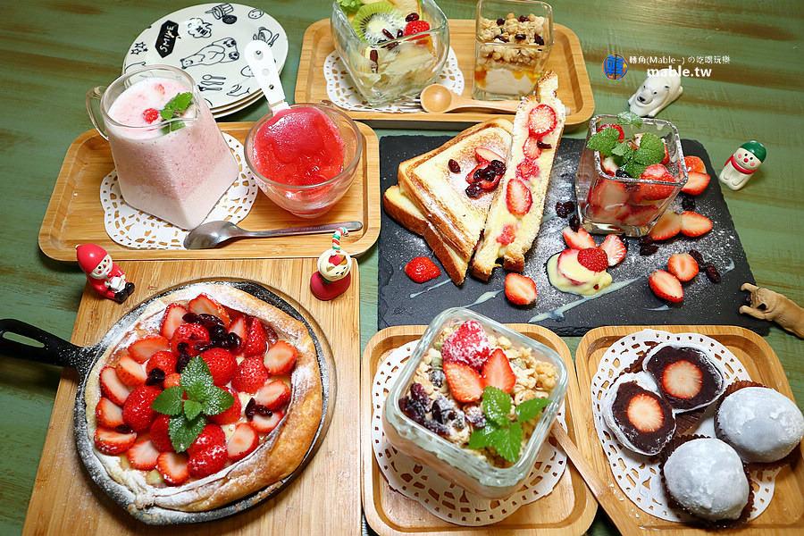 高雄下午茶 戀家咖啡慢食 草莓大餐