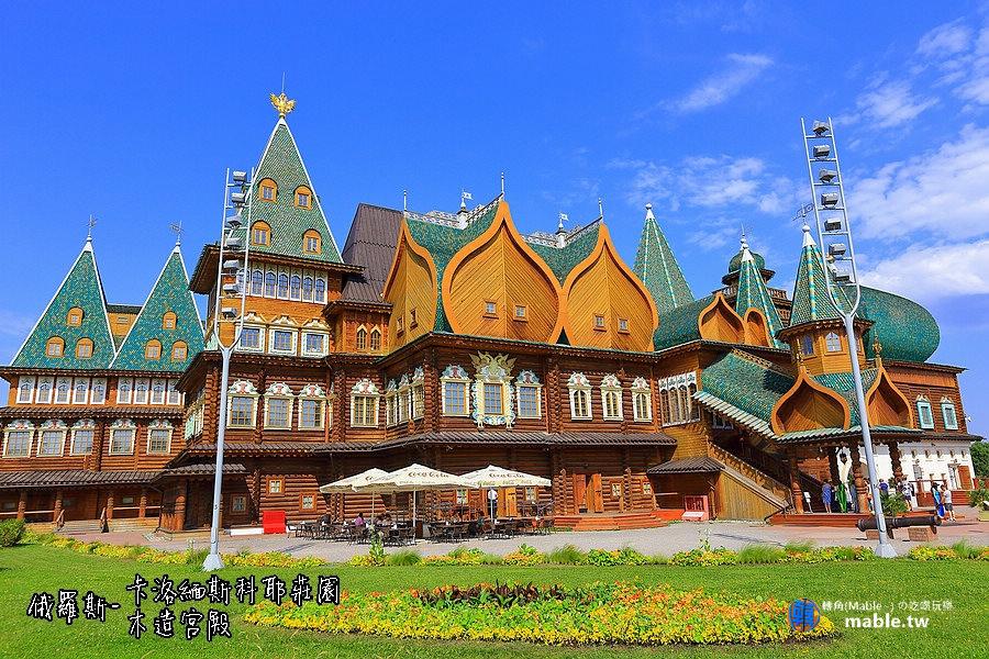 俄羅斯 莫斯科景點 卡洛緬斯科耶莊園 木造宮殿