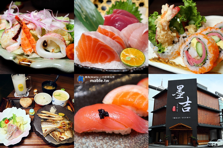 高雄 墨吉日本料理