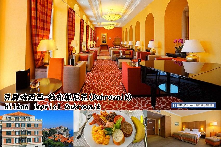 杜布羅夫尼克希爾頓飯店 Hilton Imprial Dubrovnik