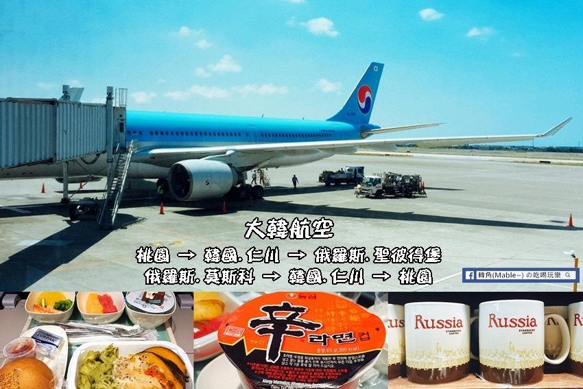俄羅斯旅遊┃大韓航空:聖彼得堡、莫斯科雙點進出