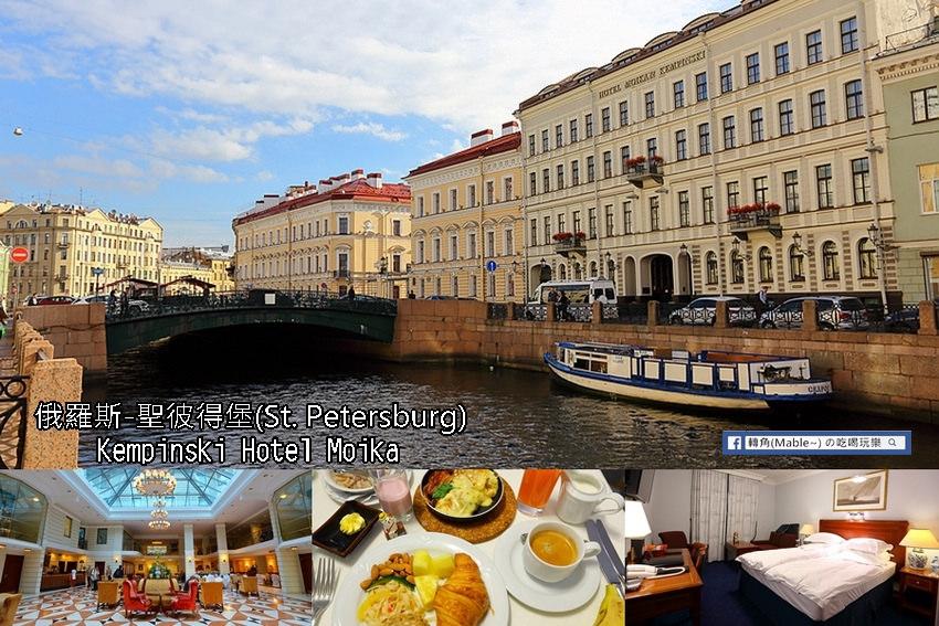 聖彼得堡住宿┃凱賓斯基莫尼卡飯店 (Kempinski Hotel Moika)