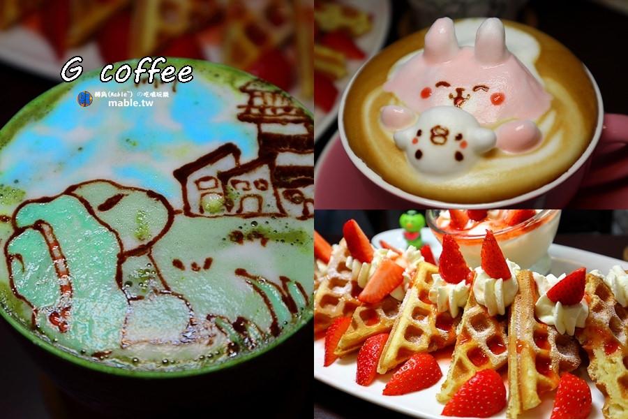 高雄G Coffee居藝咖啡