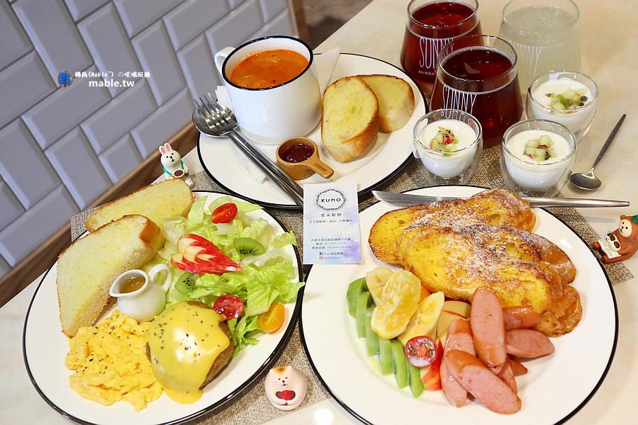 Kumo雲朵舒芙蕾鬆餅-早午餐