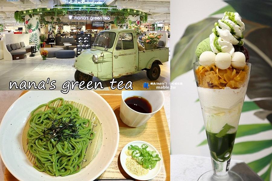 nana's green tea-高雄漢神巨蛋