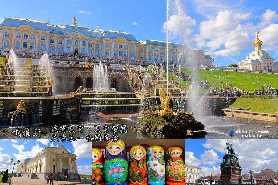 俄羅斯-聖彼得堡旅遊