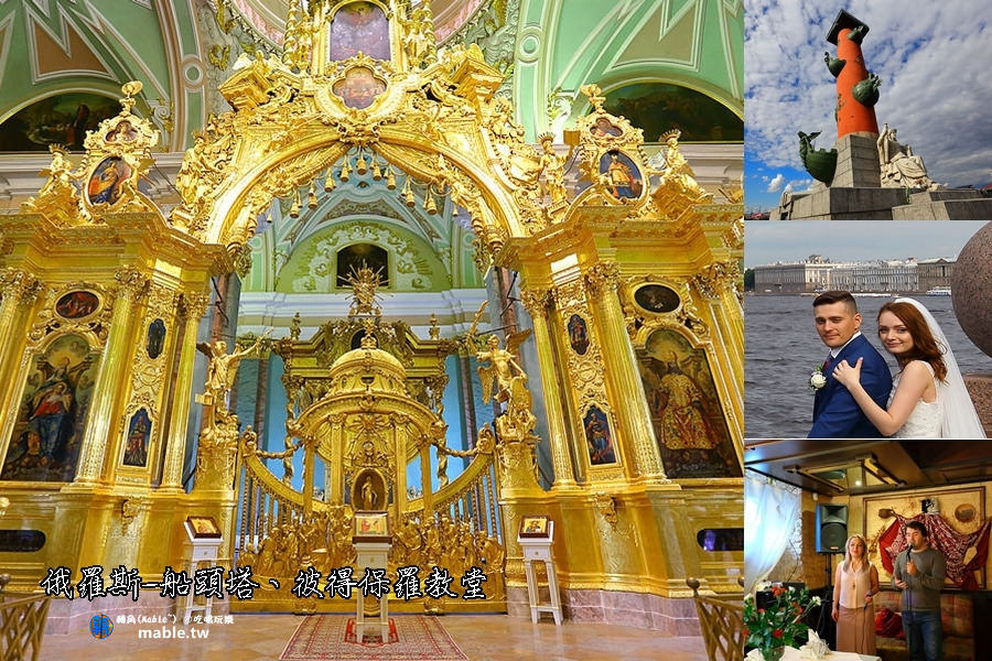 俄羅斯 聖彼得堡:彼得保羅要塞。船頭塔。格魯吉亞料理