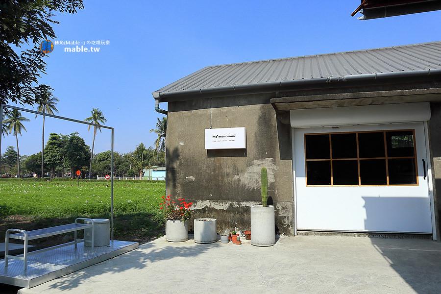屏東下午茶 南州糖廠 白色ma-mom-mom咖啡廳 外觀