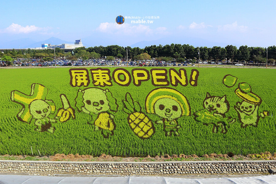 2020屏東熱帶農業博覽會 OPEN小將彩稻田