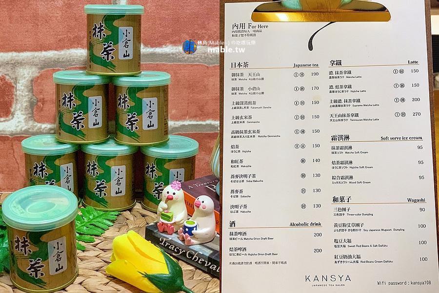 高雄抹茶沙龍 kansya菜單