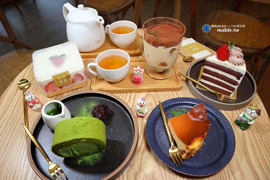 高雄鹽埕下午茶 存在甜點 客訂蛋糕