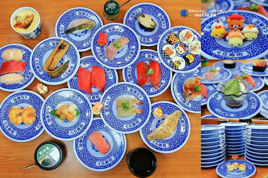 高雄美食 藏壽司專屬拉拉熊-限定扭蛋 漢神本館店