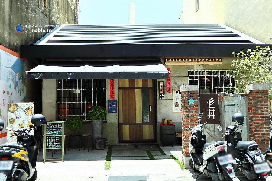 台南 毛丼 日式丼飯專門店 外觀