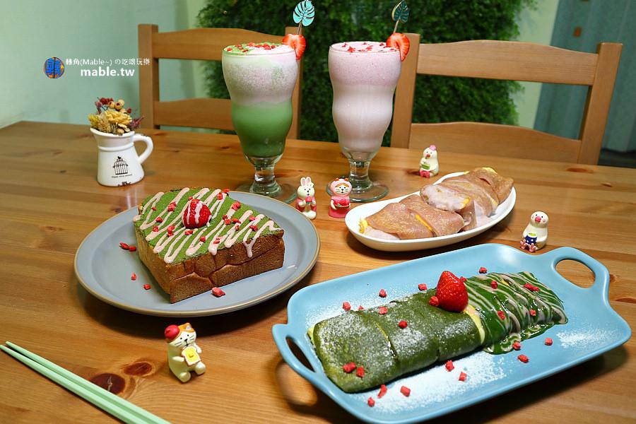 高雄早餐 快慢拍小姐 創意麵糊蛋餅 抹茶 草莓