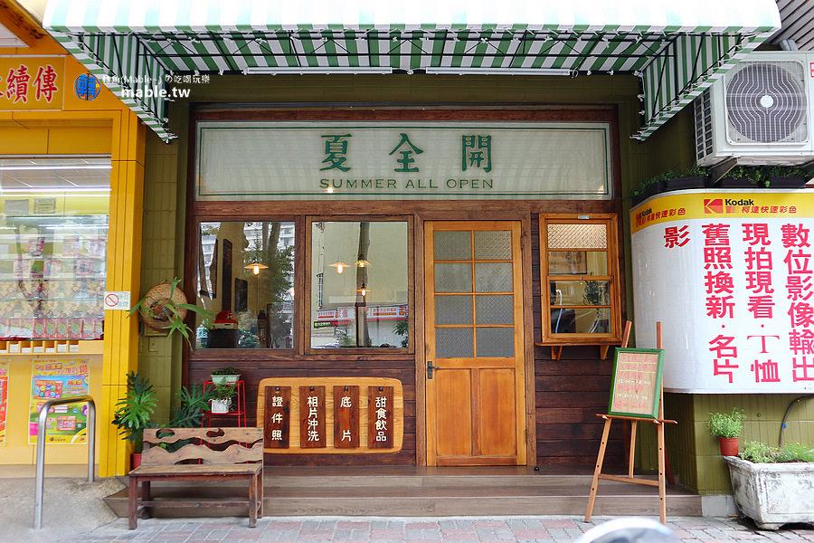 高雄左營甜點店 夏全開