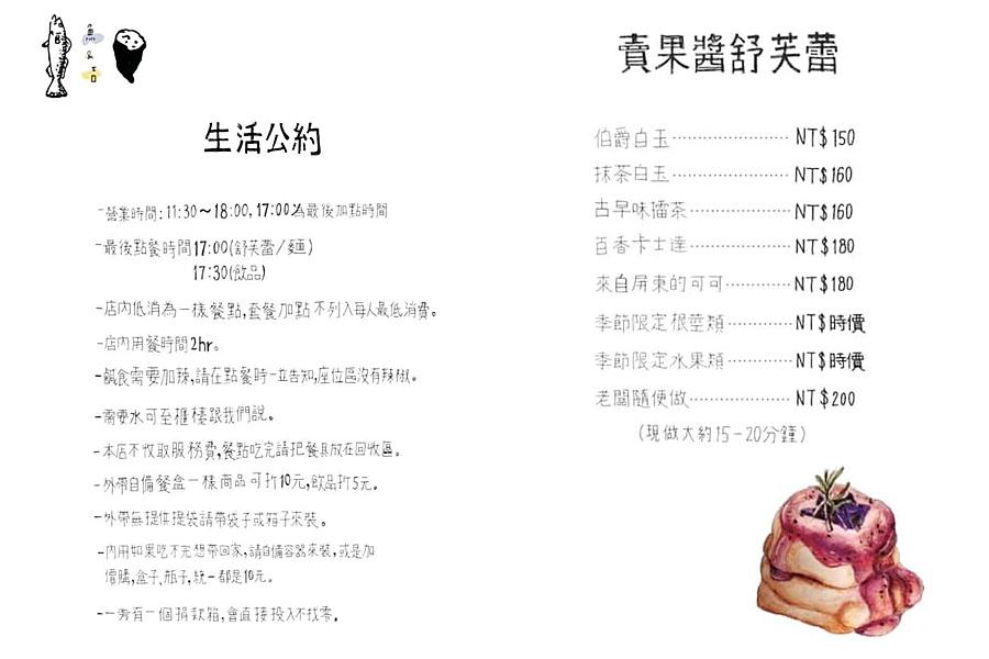 魚&吉 高雄逍遙園旁好吃舒芙蕾 菜單