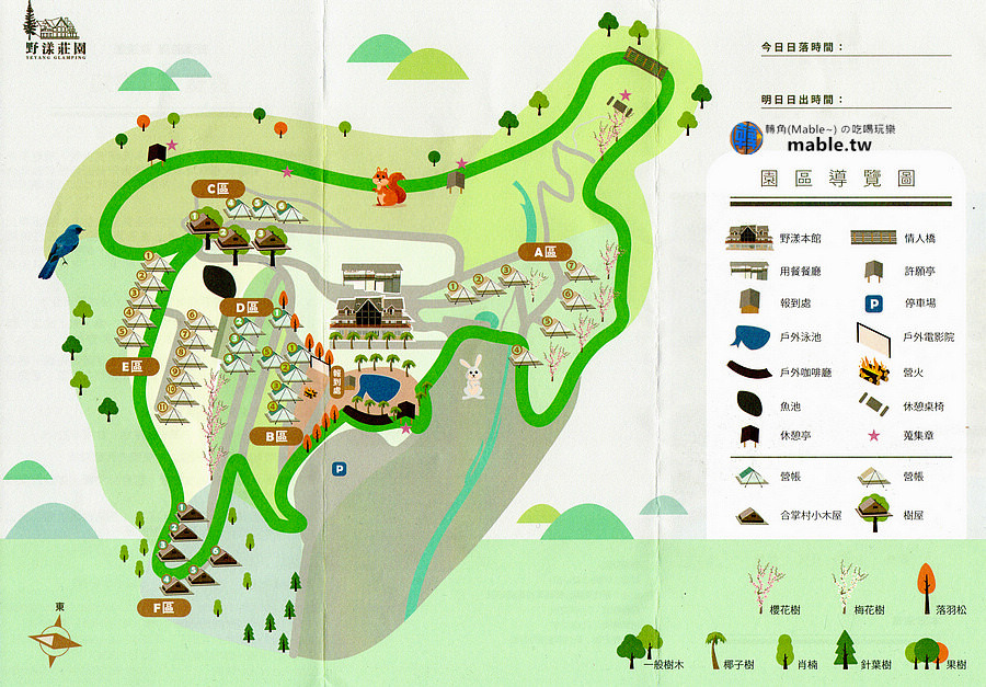 野漾莊園 新竹橫山豪華露營 環境地圖