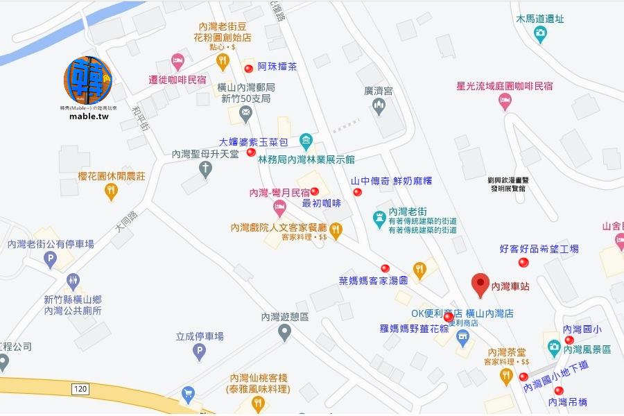 新竹內灣老街一日遊 必吃美食地圖