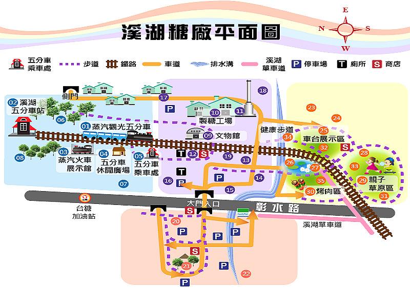 彰化彩虹冰淇淋 溪湖糖廠 地圖