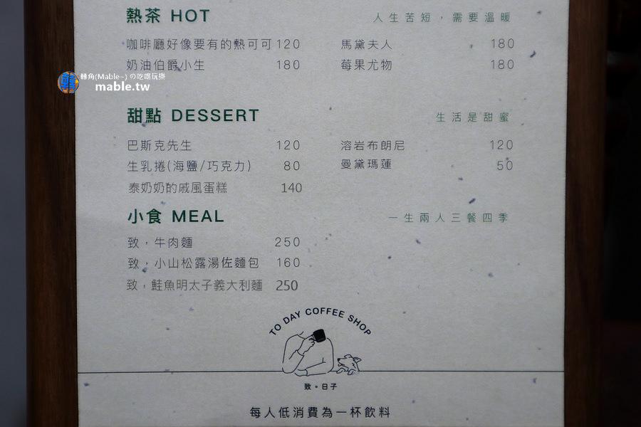 高雄美食 致日子咖啡 菜單