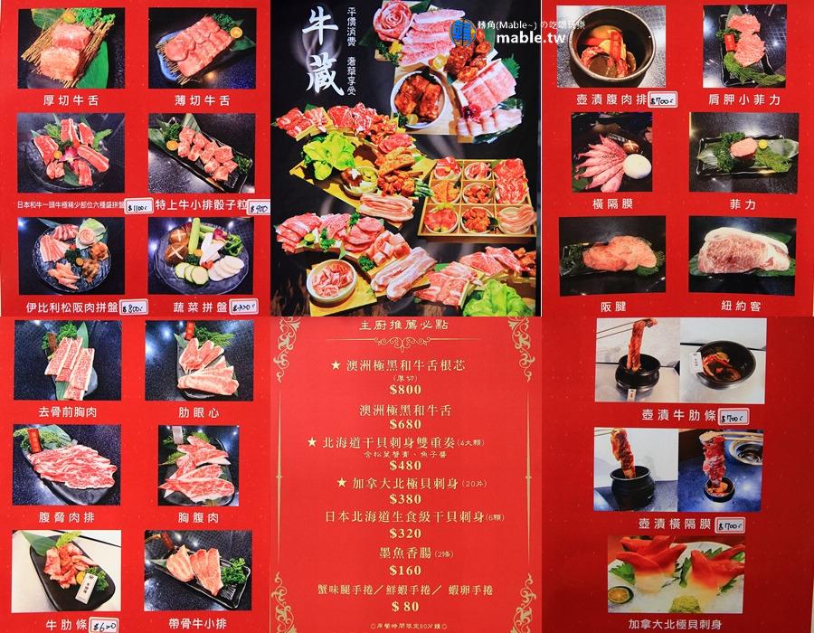 高雄岡山 牛藏日本和牛燒肉 菜單
