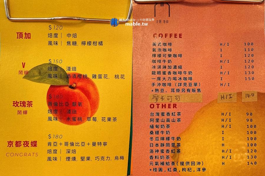 高雄 頂加 咖啡甜點 菜單