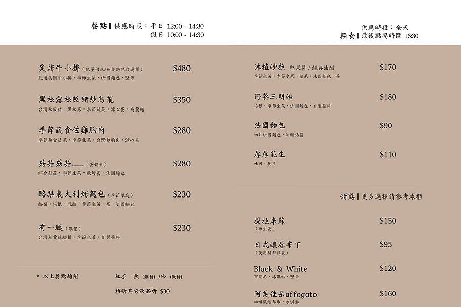 台南美食 沐植覓物菜單 甜點咖啡