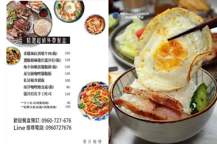 高雄早午餐 常日咖啡 菜單