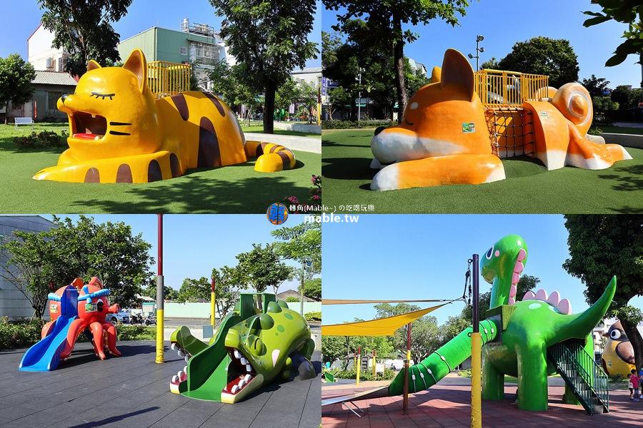 屏東市動物溜滑梯公園