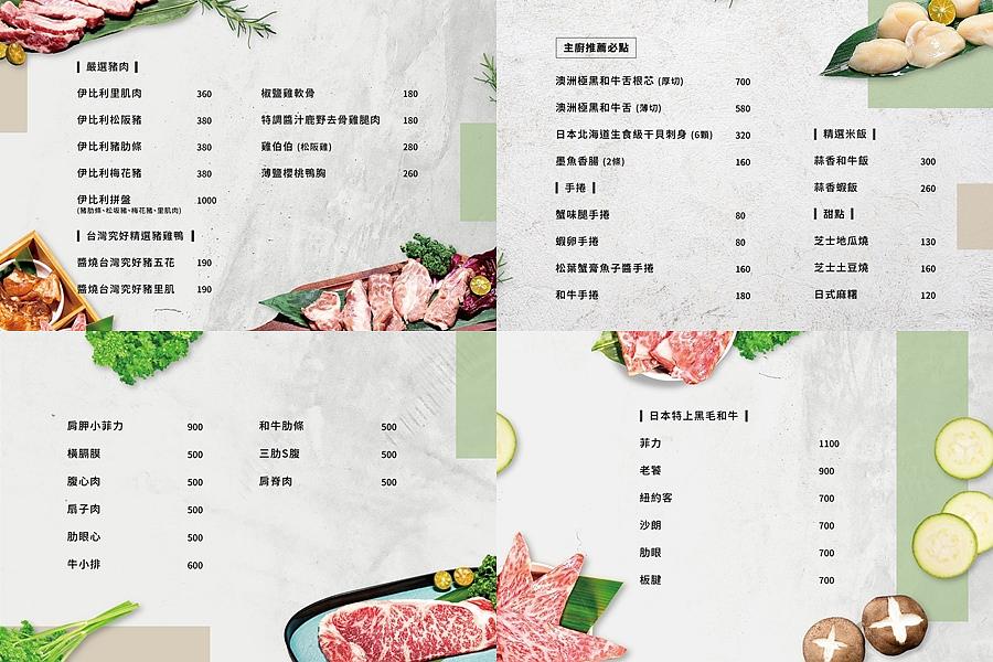 高雄岡山牛藏日本燒肉 菜單