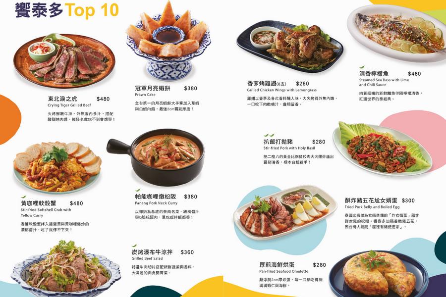 高雄饗泰多夢時代6樓泰式餐廳 菜單